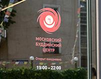Московский буддийский центр Алмазного пути