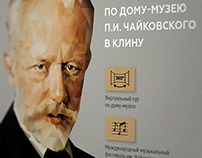 House-Museum of Tchaikovsky