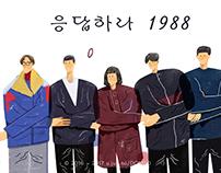 응답하라 1988