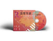諧頻木笛鋼琴二重奏專輯包裝設計/ Package Design / 2017