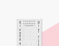 囍帖 / Wedding Invitation