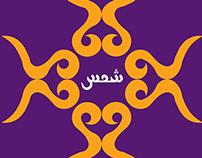 Shams - Arabic Font