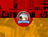 Beer Website - Golan Brewery
