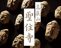 SUNG JU SA Exhibition Design