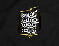 كل يوم ممكن يكون بداية l arabic typography