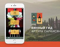 Wine Catalog App