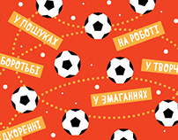 Новорічна листівка для футбольного клубу «Прометей»