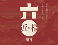 Kintetsu 60th Anniversary in Kashihara city artwork