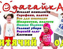 Афиша-банер магазина детской одежды