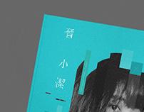 書籍封面設計 《晉小潔》