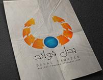 """Badal Fwa2ed Blog """"LoGo"""""""