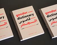 Gender Dictionary - قاموس الجندر