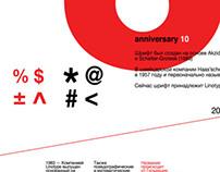 Helvetica World Anniversary