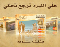 Bank Audi - Loubnani card offer radio