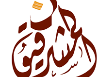 Al Mashreqioun Logo