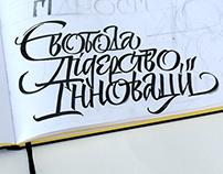 400-years Kyiv-Mohyla Academy