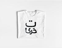 7arakat T-Shirts