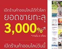 Ads. on SMEs Plus Magazine.