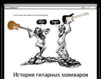 Школа редакторов. Интерактивная статья о гитарах.