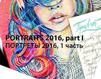 PORTRAITS 2016, part I || ПОРТРЕТЫ 2016, 1 часть