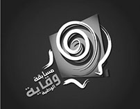 Weqayah National Competition