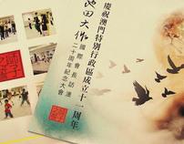 SGI Macau 2010 - 池田大作
