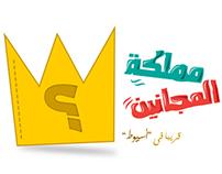 مملكة المجانين Mamlaket El-Maganeen
