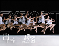 《破窗》《出口》│Changhua Arts Senior High Shool of Dance Class