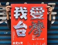 Music unlimited 8 — I Love Taiwan