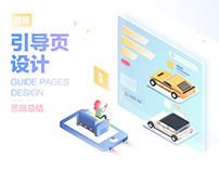 GUIDE PAGES DESIGN