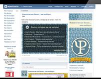 Оформление паблика ВКонтакте