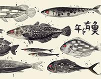 年年有余又有鱼