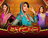 Bs Ek Sanam Chahiye Eid Drama (Hum Tv)