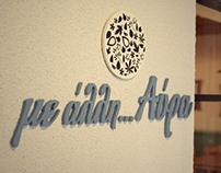 """""""Με άλλη Aύρα"""" Restaurant"""