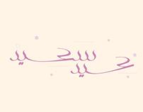 Eid Typography