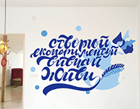 lettering, wall