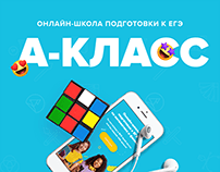 E-learning | ЕГЭ | Landing Page