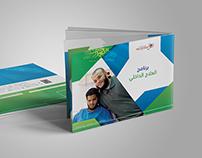 برنامج العلاج الداخلي Booklet