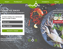 Landing page - Сook on request