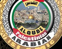 القدس فلسطينية عربية إسلامية