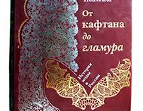 Эксклюзивное издание «От кафтана до гламура»