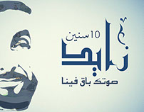 ZAYED... voice remains in us | Promo | 14'