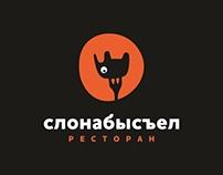 Логотип ресторана Слонабысъел