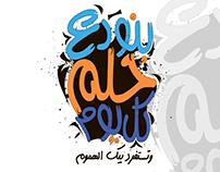 Arabic Illustrator Typography Tutorial