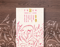 [YUNNAN GIFT GURONG] Souvenir Packaging