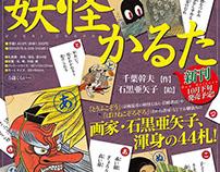 チラシ各種/Fryers/小峰書店