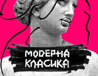 Modern classics. Social Posters