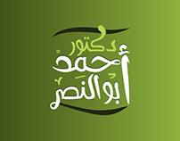 Dr Ahmed Abuelnasr Rebranding