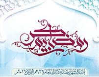 Ramadan 2016 Calendar | تقويم رمضان 2016