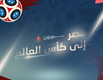 Egypt to Russia 2018 | Sportiano project